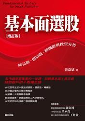 基本面選股─成長股、價值股、轉機股與投資分析(增訂版)-cover