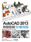 TQC+ AutoCAD 2013 特訓教材─ 3D 應用篇-cover