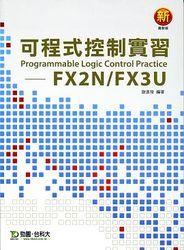 可程式控制實習-FX2N/FX3U (最新版)-cover