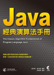 Java 經典演算法手冊-cover