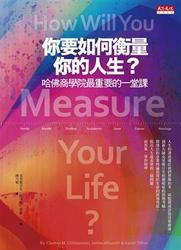 你要如何衡量你的人生?(How Will You Measure Your Life?)-cover