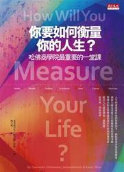你要如何衡量你的人生?(How Will You Measure Your Life?)-cover