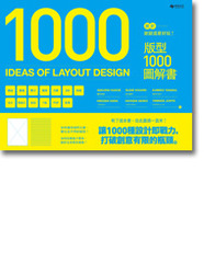[1000 Ideas of Layout Design] 設計就該這麼好玩!版型 1000 圖解書-cover