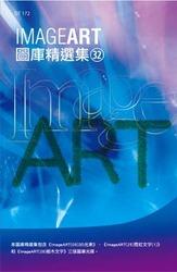 ImageART 圖庫精選集(32)-cover