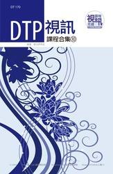 DTP 視訊課程合集 (10)-cover