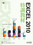 Excel 2010 特訓教材-cover