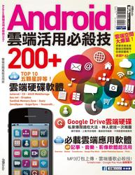 Android 雲端活用必殺技 200+-cover
