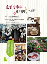 京都漫步中─花與咖啡的小旅行-cover