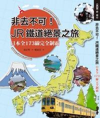 非去不可 ! JR 鐵道絕景之旅─日本全 173 線完全制霸-cover