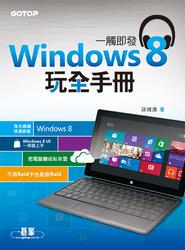 一觸即發|Windows 8 玩全手冊-cover