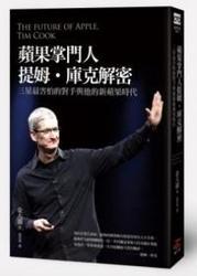 蘋果掌門人提姆.庫克解密:三星最害怕的對手與他的新蘋果時代-cover