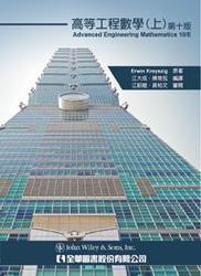 高等工程數學 (上), 10/e (Advanced Engineering Mathematics, 10/e)-cover