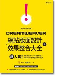網頁設計驚嘆號!Dreamweaver 網站版面設計與效果整合大全:超人氣!版面整合技巧 × CSS 排版 × JavaScript & jQuery 效果-cover