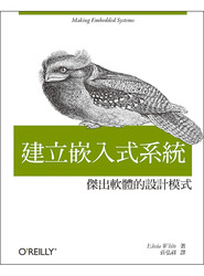 建立嵌入式系統-傑出軟體的設計模式 (Making Embedded Systems: Design Patterns for Great Software)-cover