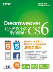 Dreamweaver CS6 網頁製作比你想的簡單 !-cover