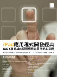 iPad 應用程式開發經典:iOS SDK 專業級的深層應用與最佳範本呈現(Learning iPad Programming: A Hands-on Guide to Building iPad Apps with iOS 5)-cover