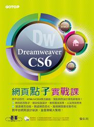 Dreamweaver CS6 網頁點子實戰課-cover