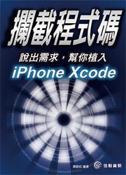 攔截程式碼:說出需求,幫你植入 iPhone Xcode-cover