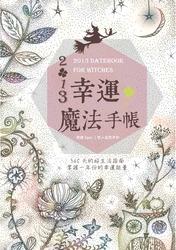 2013 幸運魔法手帳-cover