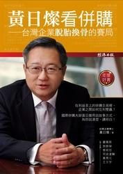 黃日燦看併購─台灣企業脫胎換骨的賽局