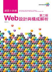 網頁的表裡-Web 設計與構成解析, 2/e-cover