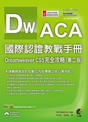 ACA 國際認證教戰手冊 Dreamweaver CS5 完全攻略, 2/e-cover