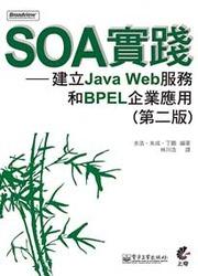 SOA 實踐-建立 Java Web 服務和 BPEL 企業應用, 2/e-cover