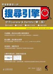 開發專屬個人的搜尋引擎:使用 Lucene & Heritrix, 2/e-cover