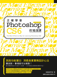 正確學會 Photoshop CS6 的 16 堂課-cover