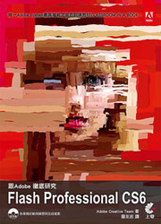 跟 Adobe 徹底研究 Flash Professional CS6(Adobe Flash Professional CS6 Classroom in a Book )-cover