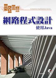 完全探索網路程式設計-使用 Java-cover