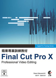 蘋果專業訓練教材─ Final Cut Pro X (Apple Pro Training Series: Final Cut Pro X)-cover