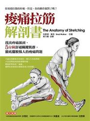 痠痛拉筋解剖書(The Anatomy of Stretching)-cover