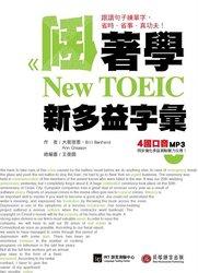 倒著學 New TOEIC 新多益字彙—從跟讀句子全面掌握單字、句型,聽力、口語力同步躍升!-cover