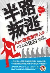 半路叛逃-App 遊戲製作人的 1000 日告白-cover
