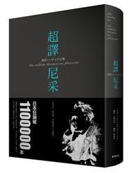 超譯尼采-cover