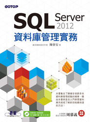 SQL Server 2012 資料庫管理實務-cover