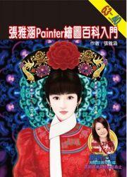 張雅涵 Painter 繪圖百科入門-cover