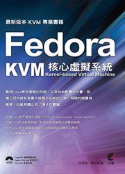 Fedora KVM 核心虛擬系統-cover