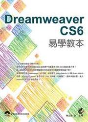 Dreamweaver CS6 易學教本-cover