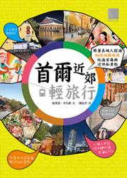 首爾近郊輕旅行─跟著在地人搭遍 84 條地鐵路線,玩遍首爾與近郊私景點-cover