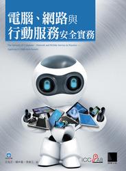 電腦、網路與行動服務安全實務-cover