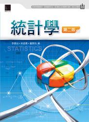 統計學, 2/e-cover