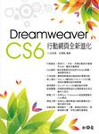 Dreamweaver CS6 行動網頁全新進化-cover
