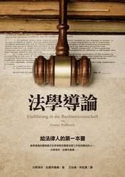 法學導論 (Einfuhrung in die Rechtswissenschaft)