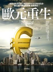 歐元重生-挑戰惡性循環的主權債務與世界貨幣的陰謀,歐元浴火重生的契機,就是現在!-cover