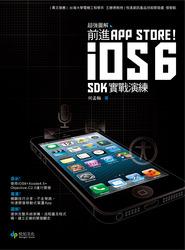《超強圖解》前進 App Store!iOS 6 SDK 實戰演練-cover