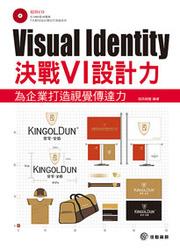Visual Identity 決戰 VI 設計力─為企業打造視覺傳達力(實用 VI 設計全攻略)