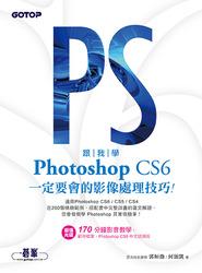 跟我學 Photoshop CS6 一定要會的影像處理技巧(適用CS6/CS5/CS4)-cover