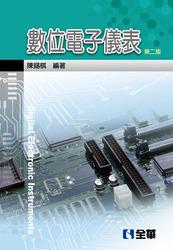 數位電子儀表, 2/e-cover